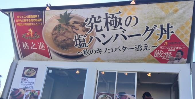 塩ハンバーグ丼
