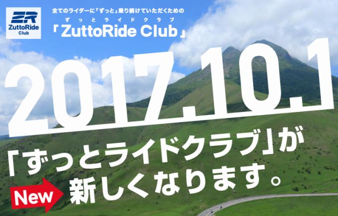 2017年10月1日よりZuttoRide Clubの商品内容が新しくなります!